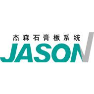 杰森石膏板(嘉兴)有限公司图片