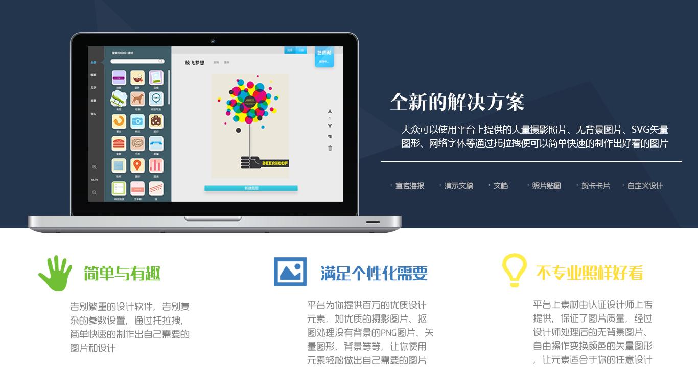 艺源酷线上设计平台