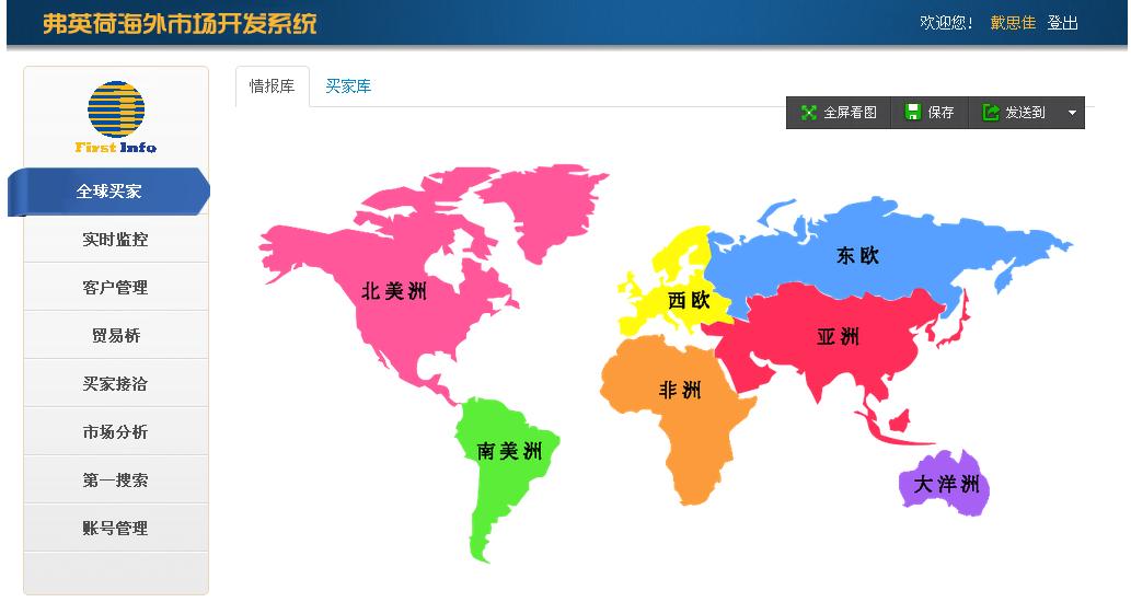 全球资讯_上海弗英荷资讯有限公司
