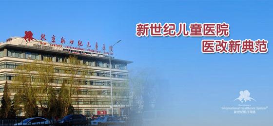 北京新世纪医疗集团招聘-北京新世纪儿童医院有限公司
