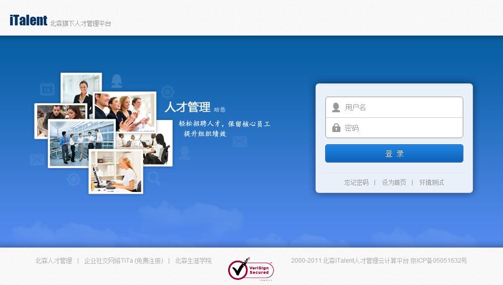 北京北森测评技术有限公司图片