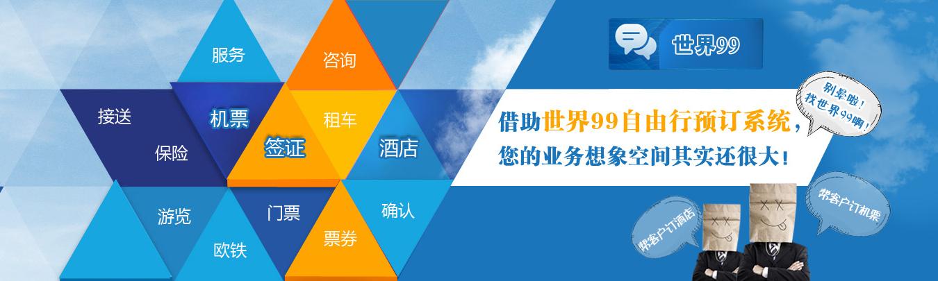 世界玖玖招聘-世界玖玖(北京)电子商务有限公司招聘